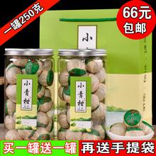 买一送一新会小青柑陈皮普洱茶8年宫廷熟茶叶云南橘桔普茶共500g