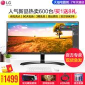保无点送8礼LG 29UM59A-P 29英寸21:9电脑 液晶屏IPS准2K显示器2