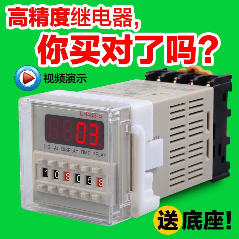 送底座 循环控制时间继电器 12v 24v 220v 数显时间继电器 S DH48S