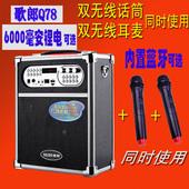 歌郎Q78无线麦克风扩音器户外广场舞唱歌唱戏机喊话音响音箱便携