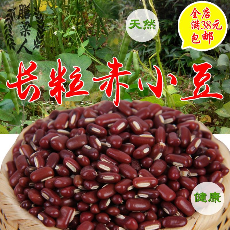 非圆粒红小豆1000g赤小豆五谷杂粮粗粮沂蒙农家长粒赤豆