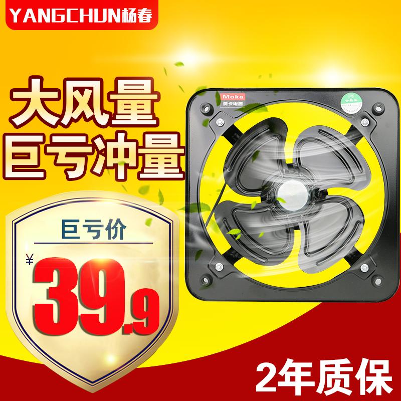 换气扇 工业强力风力排风扇 厨房窗台排气扇油烟抽风机