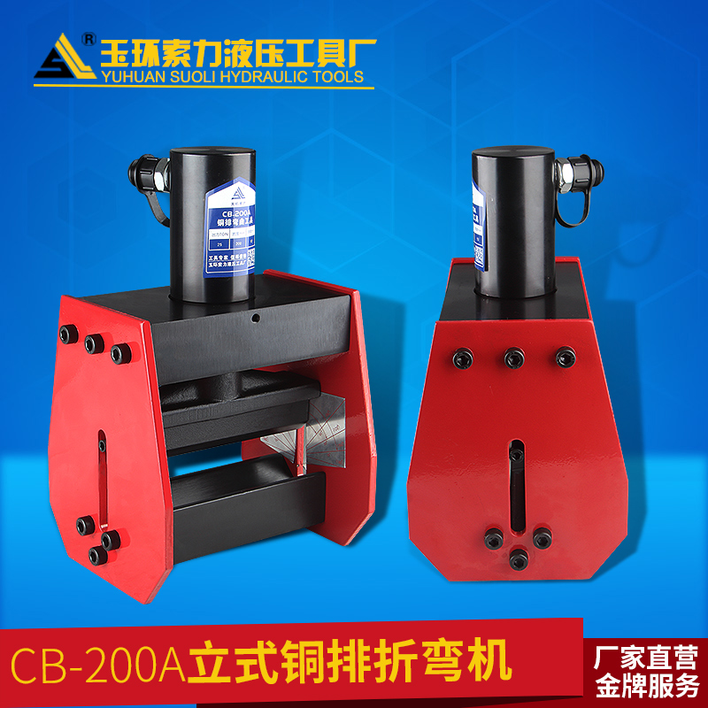 cb-200a铜排折弯机 液压弯排机 电动折弯机 手动弯排机母线加工机图片