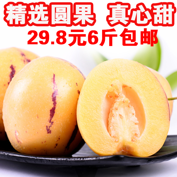 云南石林人参果人生果6斤黄肉圆果时令新鲜水果批发当季现摘现发