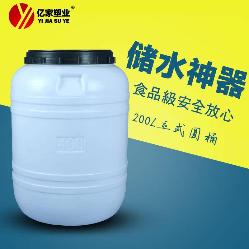 水桶200l加厚塑料桶带盖