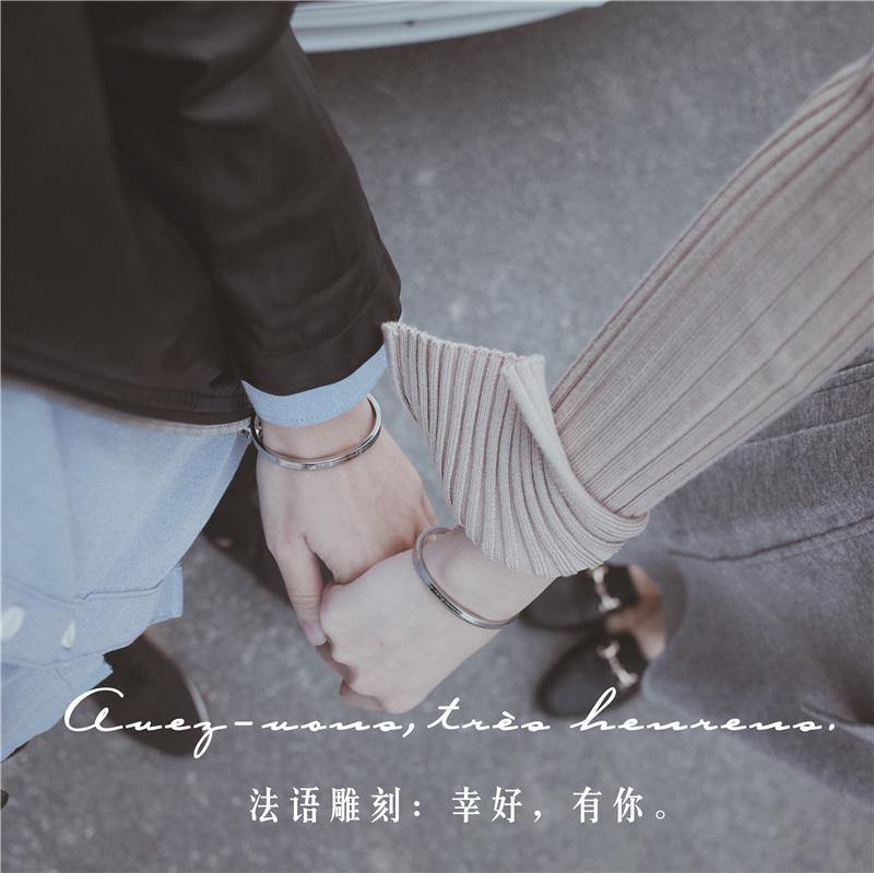 手镯简约情侣 定制幸好雕刻情人节法文