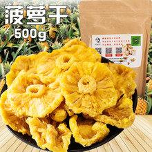 柯锦记新鲜菠萝片菠萝干凤梨干菠萝圈250g2包酸甜水果干蜜饯零食