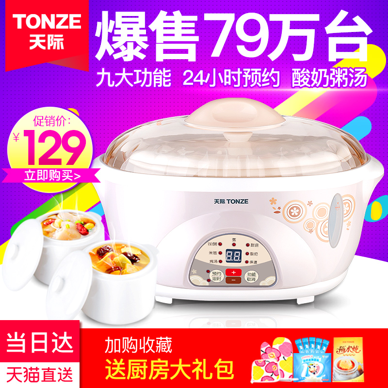 Tonze/天际 DDZ-16BW隔水电炖锅陶瓷电炖盅燕窝煲汤煮粥锅全自动