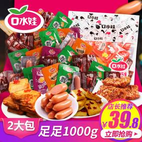 口水娃鱼肉零食小吃1000g 鱼豆腐豆干小包装休闲零食大礼包批发