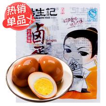【天猫超市】杨生记卤蛋30g/袋 鸡蛋 卤味 蛋制品 零食 泡面搭档