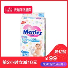 54片尿不湿 大号 日本花王妙而舒腰贴式婴儿纸尿裤