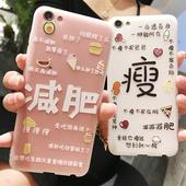 创意励志减肥文字r11手机壳全包oppor9s/plus磨砂浮雕软硅胶女款