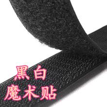 优质双面魔术贴扎带尼龙搭扣粘扣带鞋子缝纫型刺毛子母带背胶贴扣