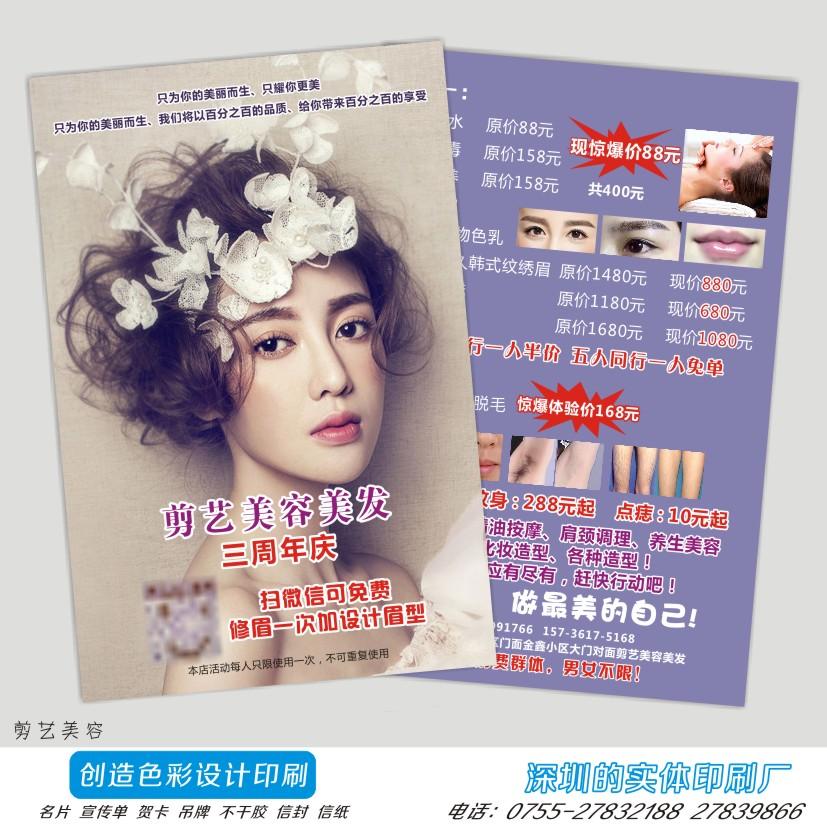美甲美睫彩妆广告单免费设计周年庆美发廊彩页宣传单定做海报印刷