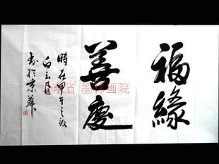 心福缘善庆客厅办公室装饰纯手写名人书法真迹画书画字画书法国画