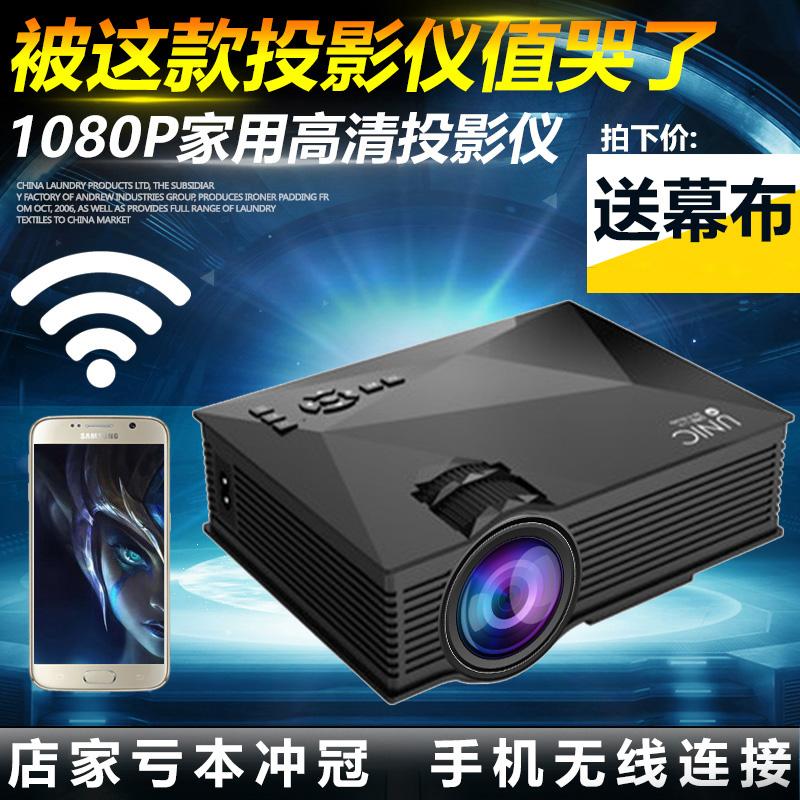 优丽可 家用投影仪高清1080P led微型智能手机wifi无线3D投影机