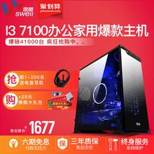 酷睿i3 6100升7100家用办公电脑主机游戏组装机DIY台式机整机全套
