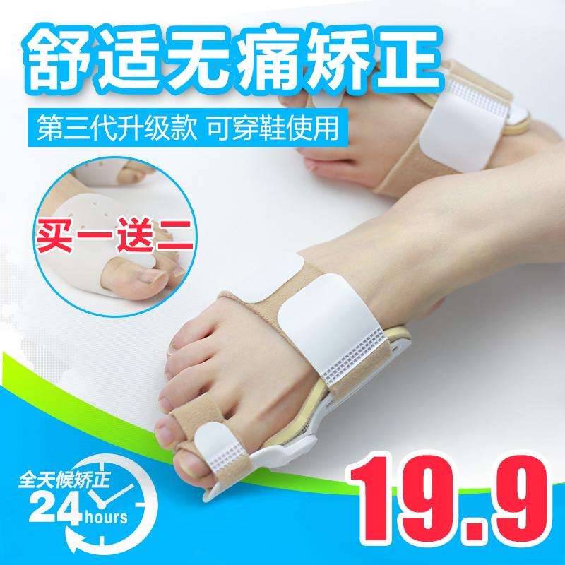 外翻日夜儿童成人矫正分趾器大拇指拇趾大脚脚趾