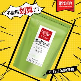 珍稀安吉白茶100g茶叶 正宗绿茶2017新茶袋装一级 散装雨前茶