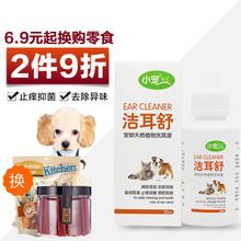 波奇网 小宠宠物用品 EHD洁耳舒50ml猫狗滴耳液洗耳水耳螨耳炎