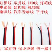 双并铜芯红黑线1.5平方电线2芯0.5软线纯铜音响线喇叭线led电源线
