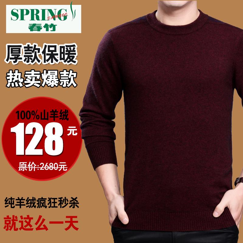 冬季正品春竹羊绒衫男 中年圆领纯色羊毛衫 加厚保暖针织毛衣男