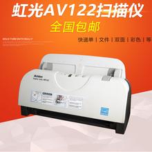 自动双面高速文档馈纸式A4文件快递单黑白彩色扫描仪 虹光AV122