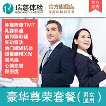 瑞慈体检卡 全面超值豪华尊荣套餐 男女通用入职体检中心上海北京