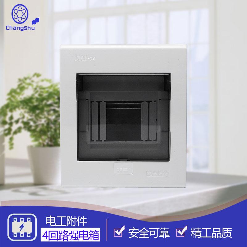 暗装4回路强电箱 家用明装空气开关漏保配电箱盒