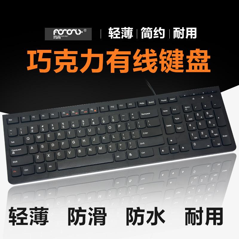 超薄有线键盘电脑台式笔记本巧克力单键盘游戏办公联想商务苹果白