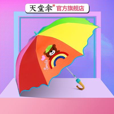 新品天堂伞旗舰店挡雨防晒遮阳伞直柄伞可爱儿童伞晴雨伞男女