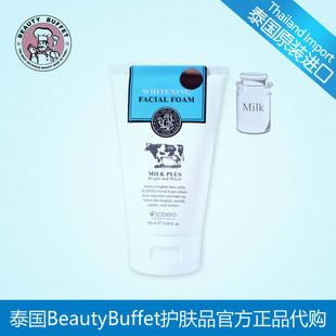 泰国正品代购beauty buffet Q10牛奶洗面奶嫩白补水保湿洁面乳