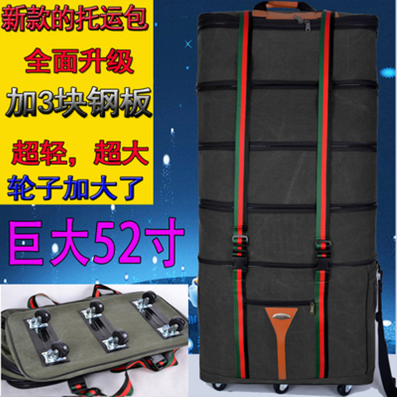超大号旅行包袋折叠包航空行李布箱登机箱158飞机托运包万向轮