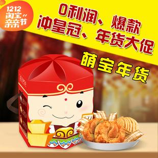 年货特促 荣诚 坚果酥零食 礼盒特产 粮果礼盒曲奇饼干腰果花生酥