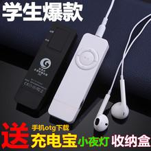 英语mp3音乐播放器迷你随身听可爱U盘音乐听力MP3学生运动跑步P3