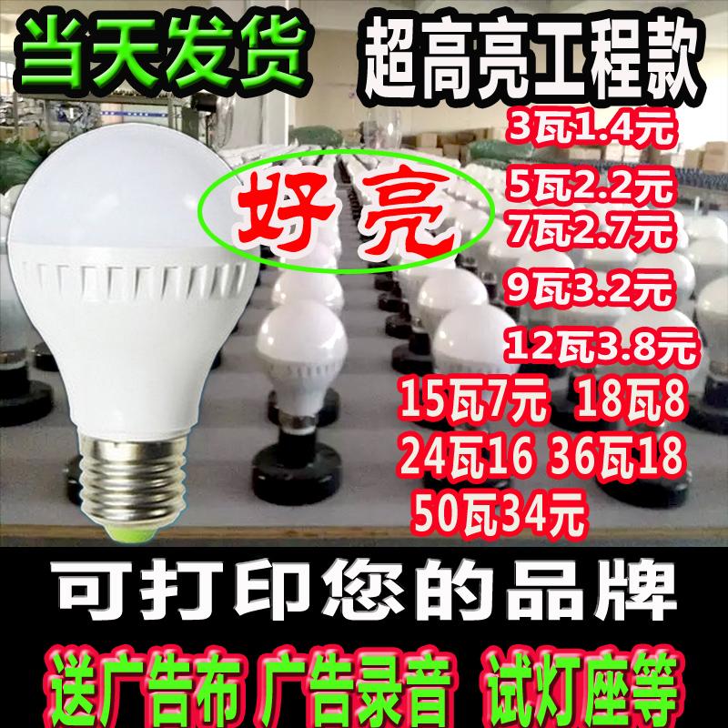 LED超高亮灯泡照明E27螺口卡口2835家用大功率节能球泡灯厂家批发