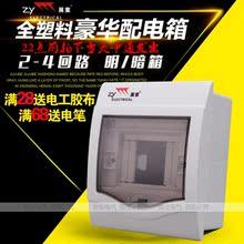 2家用3位4回路室内照明配电箱强电空气开关盒pz30 展业塑料明暗装