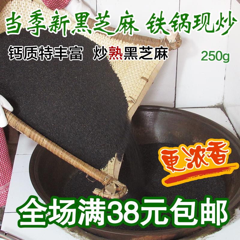 熟黑芝麻  炒熟黑芝麻沂蒙山农家自种即食五谷杂粮真空包装 250g