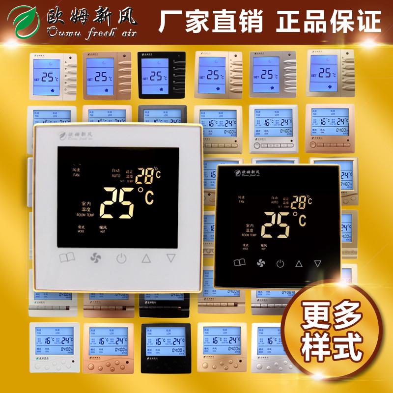 中央空调液晶温控器风机盘管温度控制器酒店三速开关智能控制面板