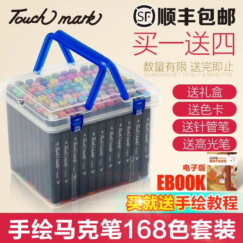 正品touch mark三代双头酒精油性马克笔 全套168色设计常用套装