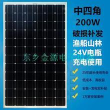 中四角200W太阳能电池板单晶硅太阳能发电板200W太阳能板家用24V