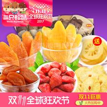 三只松鼠旗舰店芒果干草莓菠萝水果干片果脯零食大礼包组合混合装