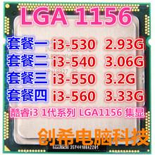 550 1156 酷睿i3 560 台式机 散片 1代 CPU Intel 530 英特尔 540
