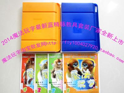 陈淑红魔法玩字黄蓝塑料盒套装全套教具拼玩识字启智阅读早教