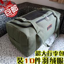 超大容量旅行包男女手提行李包袋装被子搬家民工包大号帆布包待产