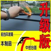汽车前挡风玻璃中控台仪表台缝隙异响隔音胶条密封条静音条加改装