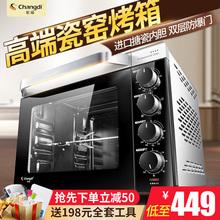 长帝 CRTF32K烤箱家用烘焙多功能全自动32升大容量蛋糕面包电烤箱