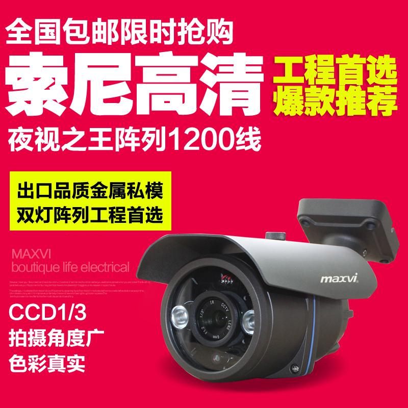 原裝索尼 陣列/高畫質/紅外監控攝像頭戶外探頭雙燈陣列攝影機1200線