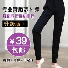 舞蹈裤女长裤七分裤萝卜裤哈伦裤宽松健美操黑色形体裤铁箭练功裤