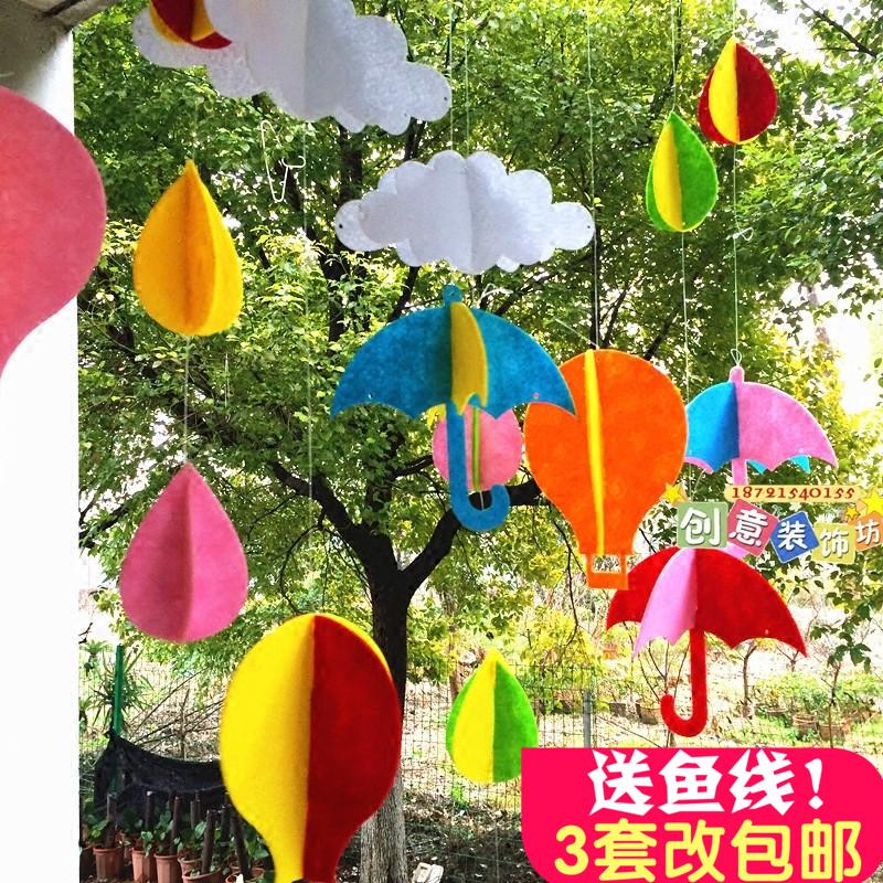 幼兒園教室走廊掛飾 韓版卡通白云熱氣球小雨傘商鋪